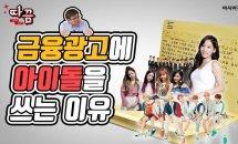 BTS·블랙핑크…은행, 얼굴을 바꾸다