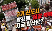 3기 신도시 발표에 '집값 폭락'…지금 일산은?