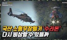 소형무장헬기 국산무기의 꿈 이룰까