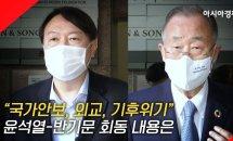 """""""일관되게 걸어가겠다"""" 윤석열, 반기..."""