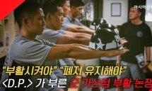 """""""부활"""" vs """"폐지 유지""""…'D..."""
