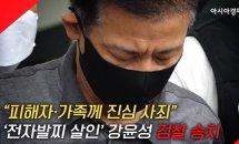 """""""피해자께 사죄"""" 강윤성, 檢 송치…분..."""