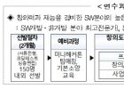정부 SW 마에스트로 육성과정 12기 출범