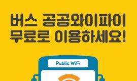 외국인이 뽑은 서울시 최우수정책 '무료 공공 와이파이'