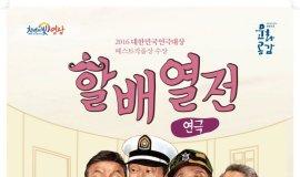 영광군, 24일 연극 '할배열전' 공연