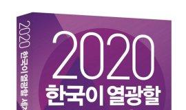 KOTRA, '2020 한국이 열광할 세계 트렌드' 발간