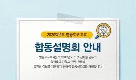 영등포구, 고입 설명회 개최 최신 정보 제공