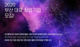 부산 대표 '창업기업 지원사업' 3곳, 통합 공개모집