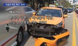 """""""죽으면 책임진다니까"""" 응급차 막은 택시기사, 살인죄 적용 가능할까…靑 청원 50만"""