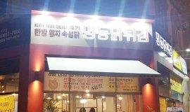국내 최초 한방 염지 '명동닭튀김1971' 광주서도 인기