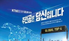 KT&G, 2020년 신입·경력사원 공개 채용 실시