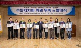서울 강서구 주민자치회 5개 시범동에서 20개 전 동으로 확대