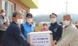 서울시농수산식품공사 코로나19 극복 위한 나눔 진행