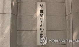 강남 땅 50평 되찾으려 '사촌 5차례 허위고소' 60대 집유