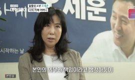 """""""吳, 정직하고 깨끗해 정치인 안 맞아"""" 아내 송현옥이 말하는 오 시장"""