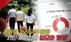 """[현장영상]""""코로나 괜찮겠죠?"""" 거리두기 완화…시민·자영업자 '기대 반 우려 반'"""