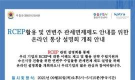 KOTRA, 주중한국대사관과 'RCEP 활용 온라인 통상 설명회' 개최