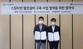 KT엔지니어링, 중소형 발전용 스팀터빈 사업 포문