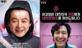 """'오징어게임' 전화번호 노출 논란에 허경영 """"내가 1억에 사겠다"""""""
