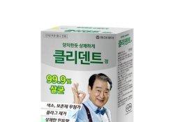 [가족건강지킴이] 틀니 전용세척제…구내염·구취 유발 방지
