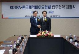 제약바이오협회-KOTRA, 해외 진출 지원 MOU