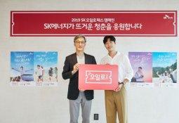 SK에너지, 청춘 응원 캠페인 'SK 오일로패스' 1차 당첨자 발표