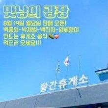 백종원 출연 '맛남의 광장' 19일 충북 황산휴게소서 영업