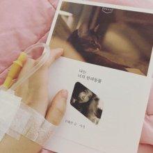 """안재현 폭로글 삭제한 구혜선, 2주 만에 알린 근황 """"아직 입원 중"""""""