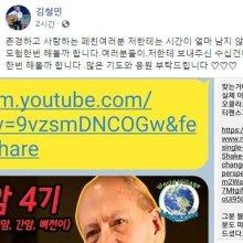 """""""모험 한번 해볼까 한다"""" 개그맨 김철민, '구충제' 치료법 시도"""