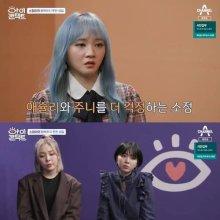 """'아이콘택트' 레이디스코드, 멤버 잃은 교통사고로 """"트라우마 심해"""""""