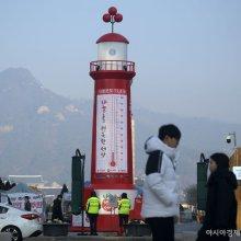 [포토] '사랑의 온도탑 11.4도'