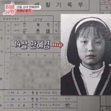 """'TV는 사랑을 싣고' 안혜경 """"중학생 시절 전교 1등"""" 남다른 과거 공개"""