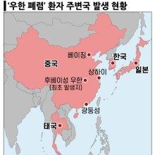 [인포그래픽]'우한 폐렴' 환자 주변국 발생 현황