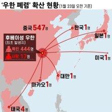 [인포그래픽]'우한 폐렴' 확산 현황(1월 23일 오전 기준)