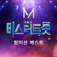 '미스트롯' 뛰어 넘은 '미스터트롯'…팀미션 베스트 음원 발표