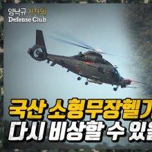 [양낙규의 Defence Club]소형무장헬기 국산무기의 꿈 이룰까