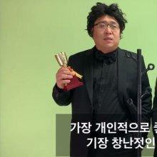 """봉준호 """"유세윤과 문세윤은 천재""""…패러디 영상에 극찬"""