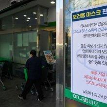[포토]하나로마트, 마스크 판매 관련 안내