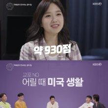"""이혜성 아나운서 """"중학생 때 토익 930점"""" 화려한 이력"""