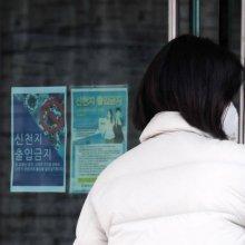 [포토] '주일 예배도 취소'