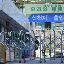 [포토] 문 닫힌 구로 만민교회