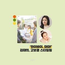 '하이바이마마'  꾸안꾸룩김태희, 고보결 패션