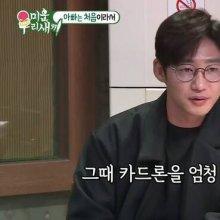 """이태성, 아들 양육중 군입대 """"생활고…카드론으로 돌려막기"""""""