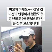 """'박보검 닮은꼴' 김민서, 악플 대응 예고…""""비꼬지 마"""""""
