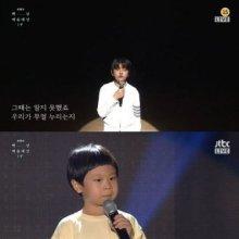 '백상예술대상' 김희애·조정석·전미도, 아역배우 김강훈→김준 공연에 '눈물'