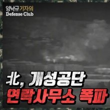 [종합]북, 개성공단 연락사무소 폭파… 다음 수순은