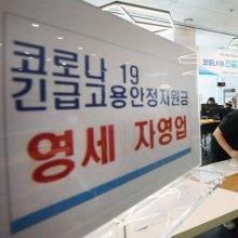 [포토]오늘부터 긴급 고용안정지원금 오프라인 접수 시작