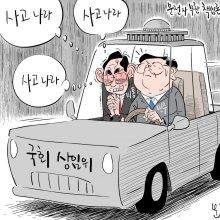 운전자 무한 책임론