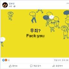 """""""무죄?"""" 김부선, 이재명 '무죄취지 파기환송'에 원색적 비난"""