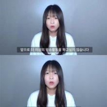 """[전문]""""쯔양이 아닌 박정원으로"""" '은퇴' 쯔양, 악플 고통 호소"""